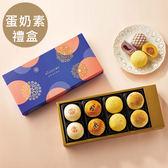 禮坊Rivon-緣悅綜合酥皮8入禮盒(禮坊門市自取賣場)