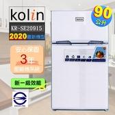 2020最新機型【Kolin 歌林】90公升全新一級能效雙門冰箱-銀色
