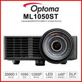 贈高級HDMI★24期免運★加價送布幕 Optoma 奧圖碼 ML1050ST 1.6米100吋 微型短焦 LED投影機 輕量 支援MHL