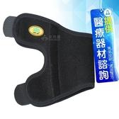 來而康 以勒優品 肢體裝具 KN-01 蝴蝶型調整型護膝 護具