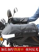 車把手套 冬季摩托車把套電動車護手套加厚保暖125跨騎三輪車擋風防水男 女