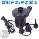 IDEA 電動充氣幫浦 可抽氣 游泳圈 船 床 玩具 坐艇 兒童 泳池 寶寶 戲水 泵 真空 壓縮袋 收納 家用