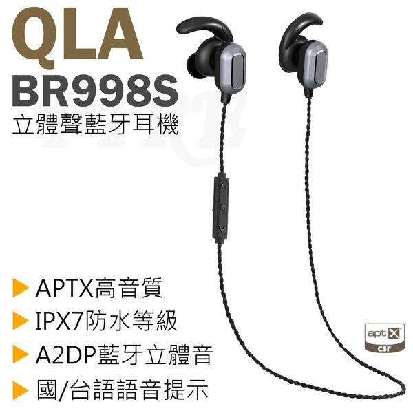 QLA BR998S 防水立體聲藍牙耳機 藍牙4.1 雙動力電池 IPX7防水 高音質 國台語語音提示 公司貨