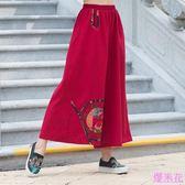 民族風女裝文藝風復古竹節棉麻繡花闊腿褲