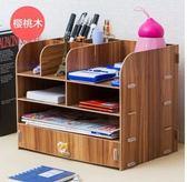 桌面文件夾書立創意多功能置物架辦公室用品省空間神器抽屜收納盒 igo 極有家