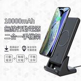 無線 雙充 行動電源 10000mAh 送底座 手機支架 大容量 Qi 無線 快充 充電器 充電寶 移動電源