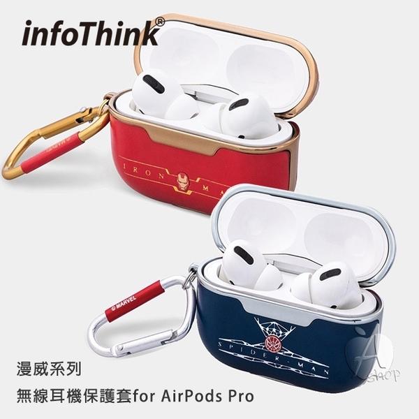 【A Shop】infoThink 漫威系列 AirPods Pro 專用 無線耳機保護套 蜘蛛人 鋼鐵人