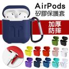 耳機盒保護套 AirPods 防摔套 厚質矽膠 細滑質感 附掛勾 蘋果耳機收納包 抗震防摔 柔軟不變型
