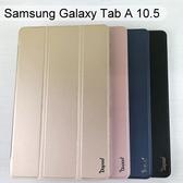 【Dapad】三折皮套 Samsung Galaxy Tab A 10.5 T590 T595 平板