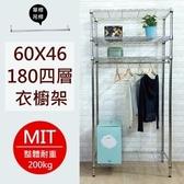 【尊爵家】電鍍四層單桿衣櫥架60X46X180 鐵力士架 鐵架 收納架(電鍍)