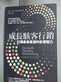 【書寶二手書T1/行銷_LNA】成長駭客行銷_萊恩.霍利得