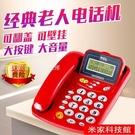 電話機 TCL老人經典紅色免電池大鍵電話機 掛墻座機 辦公家用有繩固話17b 米家