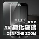 E68精品館 華碩 ASUS ZenFone Zoom 手機螢幕膜 鋼化玻璃 保護貼 玻璃保護貼 防刮 保貼 貼膜 ZX551ML