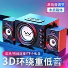 低音炮小型音箱有線有源USB喇叭桌面多媒體外放重低音通用木質喇叭【英賽德3C數碼館】