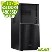 【現貨】ACER VM6670G 冠軍商用電腦 i7-10700/8G/480SSD/W10P/Veriton M