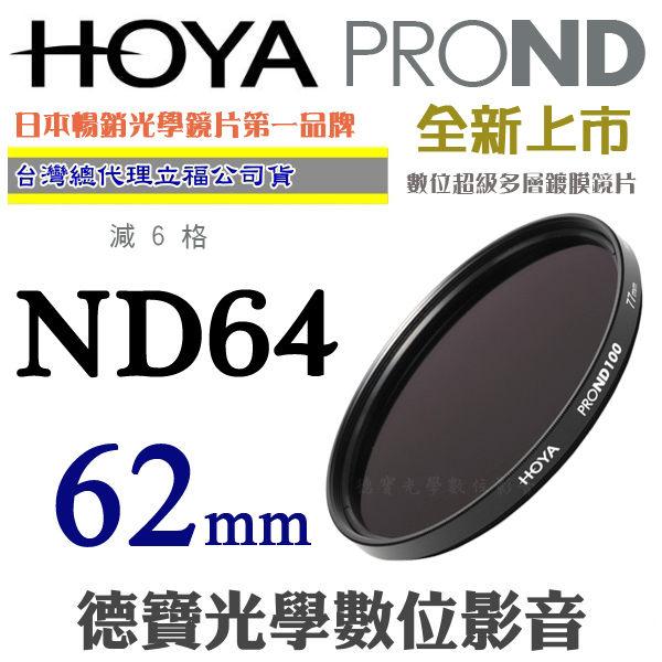HOYA PROND ND64 62mm HOYA 最新 Pro ND 廣角薄框減光鏡 公司貨 6期0利率+免運 減6格 風景攝影必備