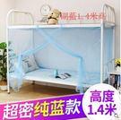 蚊帳 學生蚊帳寢室宿舍單人床上鋪下鋪上下床子母床 1.2m(4英尺)床 -炫彩店
