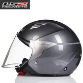 LS2摩托車頭盔 半覆式半盔安全帽防曬【潮男街】