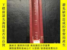 二手書博民逛書店上海交大科技1985罕見1-4 增刊 合訂精裝本Y270112
