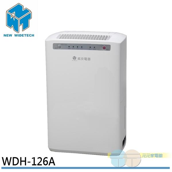 元元家電 威技 6L台灣製造除濕機 WDH-126A