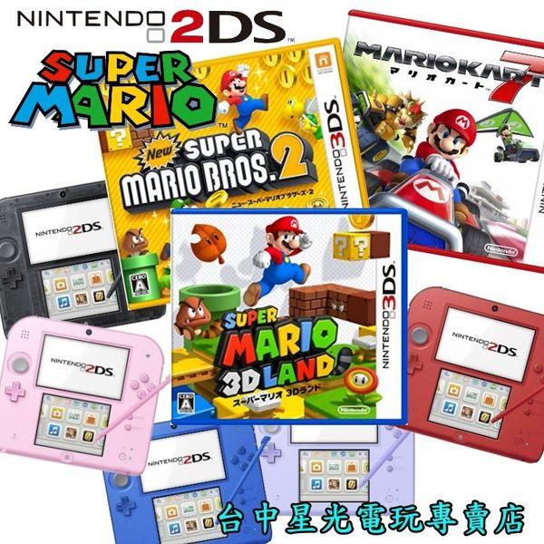 【N2DS主機】Nintendo 2DS 主機+新超級瑪利歐兄弟2 / 賽車7 / 3D樂園+保護貼【台中星光電玩】