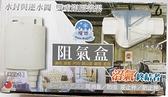 【阻氣盒 GD-35046】(裝潢 內外)垂直式 阻氣盒 阻氣閥 沼氣剋星