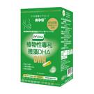【買三送二】美孕佳植物性專利微藻DHA 膠囊 90粒入