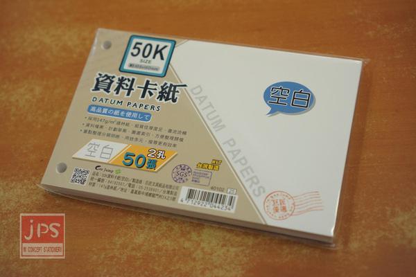 巨匠 50K 2孔 資料卡紙 空白 50張