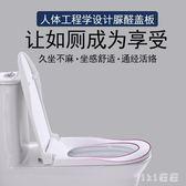 馬桶蓋 脲醛加厚通用老式蓋板配件UV型方形家用座便蓋廁所圈坐廁蓋 LC3979 【VIKI菈菈】