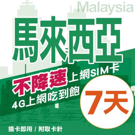 【Hallo】馬來西亞上網卡 7日 不限流量不降速 4G上網 吃到飽上網SIM卡