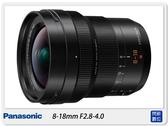 Panasonic Leica DG 8-18mm F2.8-4.0(8-18,公司貨)
