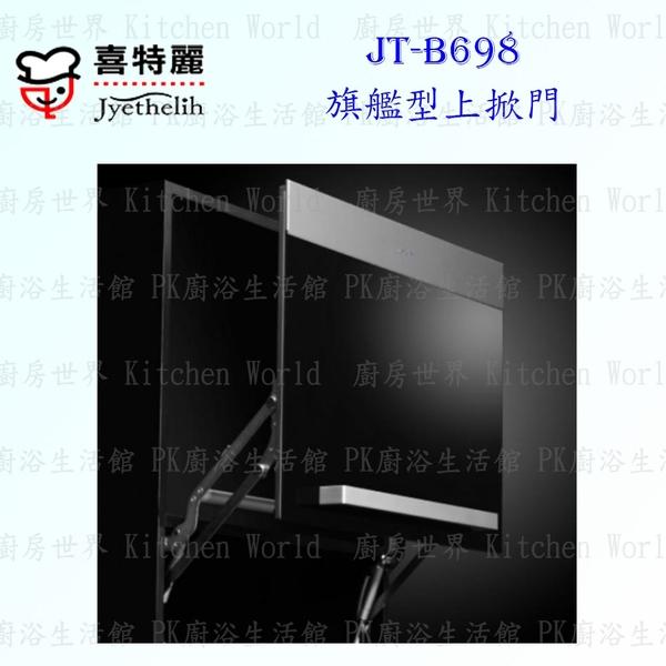 【PK廚浴生活館】高雄喜特麗 JT-B698 旗艦型上掀門 德國進口氣壓棒 嵌入式設計 實體店面 可刷卡