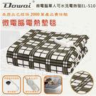 多偉微電腦單人可水洗電熱毯 EL-510~台灣製造