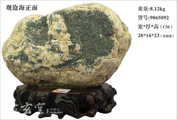 開光泰山石觀滄海工藝品