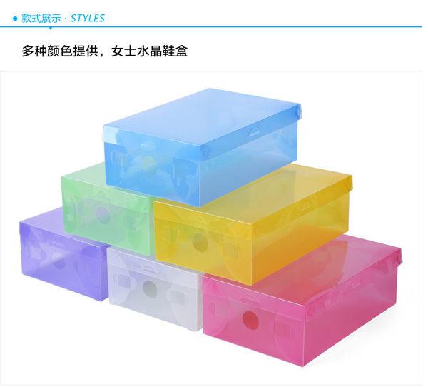 《加厚透明水晶鞋盒》彩色翻蓋加厚收納盒 塑膠透明鞋盒【顏色隨機發貨】