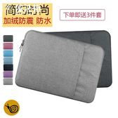 蘋果筆記本電腦包內膽包保護套ipad pro15.6air14寸加絨刷毛防震防潑水時尚男女 快速出貨