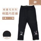 兔子圖案黑色內搭褲 長褲 [9660] RQ POLO 秋冬童裝 中童 7-17碼 現貨