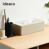 【日本IDEACO】砂岩面紙盒