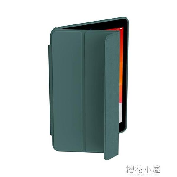 與樂ipad保護套air3蘋果2019新款pad10.2電腦9.7殼pro10.5硅膠2018三折mini5第七代平板『櫻花小屋』