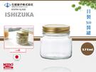 日本 石塚硝子ADERIA 玻璃XO醬罐/ 玻璃罐/ 密封罐/ 果醬罐- 275ml《Mstore》