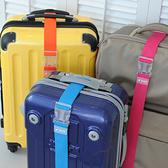 彩色便攜行李束帶 捆帶 旅行必備 綁箱 保險帶 便攜 省力 單扣 防摔爆 加固 【K042】MY COLOR