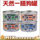 ◆MIX米克斯◆天然一膳.天然狗罐110...