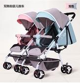 雙胞胎嬰兒推車輕便摺疊可坐可躺可拆分