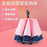反向雨傘 反向傘折疊車用傘全自動雙層遮陽傘防紫外線男女雙人晴雨兩用雨傘 維多原創