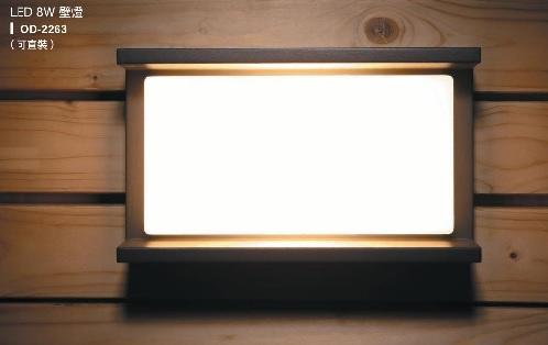 燈飾燈具【燈王的店】LED8W室內外壁燈 OD-2263