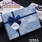 禮盒 禮品盒ins風大號精美生日伴手禮盒包裝盒空盒大理石紋禮物盒子【果果新品】