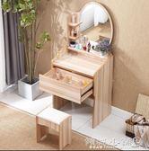 組裝家具 迷妳小戶型梳妝台臥室簡約現代化妝桌經濟型省空間簡易化妝台60櫃igo 傾城小鋪
