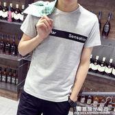 短袖T恤男白色圓領夏季韓版學生潮男裝修身半袖上衣服日系潮流