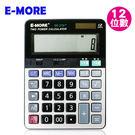 E-MORE 可調稅率12位專業商用計算...