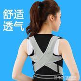 成人男女兒童學生背背駝背矯正帶背部開肩防脊椎神器隱形糾正衣器 溫暖享家